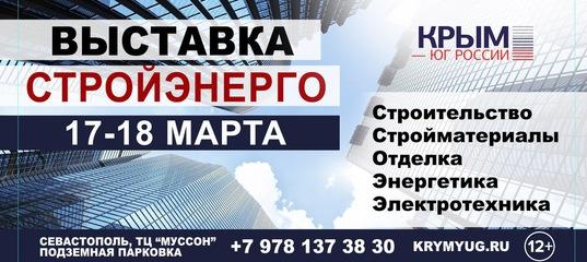 """Выставка """"СтройЭнерго"""" 2017"""