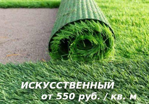 искусственный газон от 550 руб.
